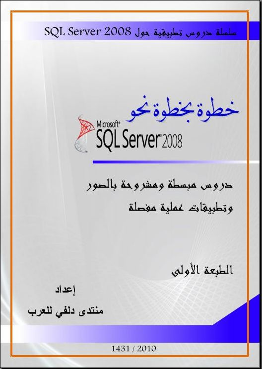 [صورة مرفقة: SQLServer2008_Arabic.jpg]