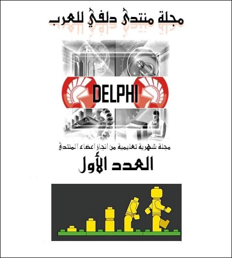 [صورة مرفقة: delphi4arab_magazine_01.jpg]