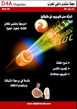[صورة مرفقة: delphi4arab_magazine_04.jpg]