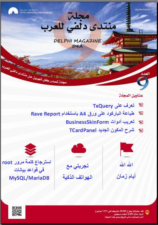 [صورة مرفقة: delphi4arab_magazine_09.jpg]